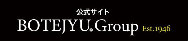 BOTEJYU GROUP 公式サイト