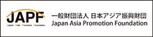 一般財団法人 日本アジア振興財団