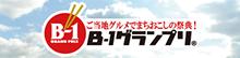 B-1グルメ