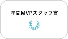 年間MVPスタッフ賞